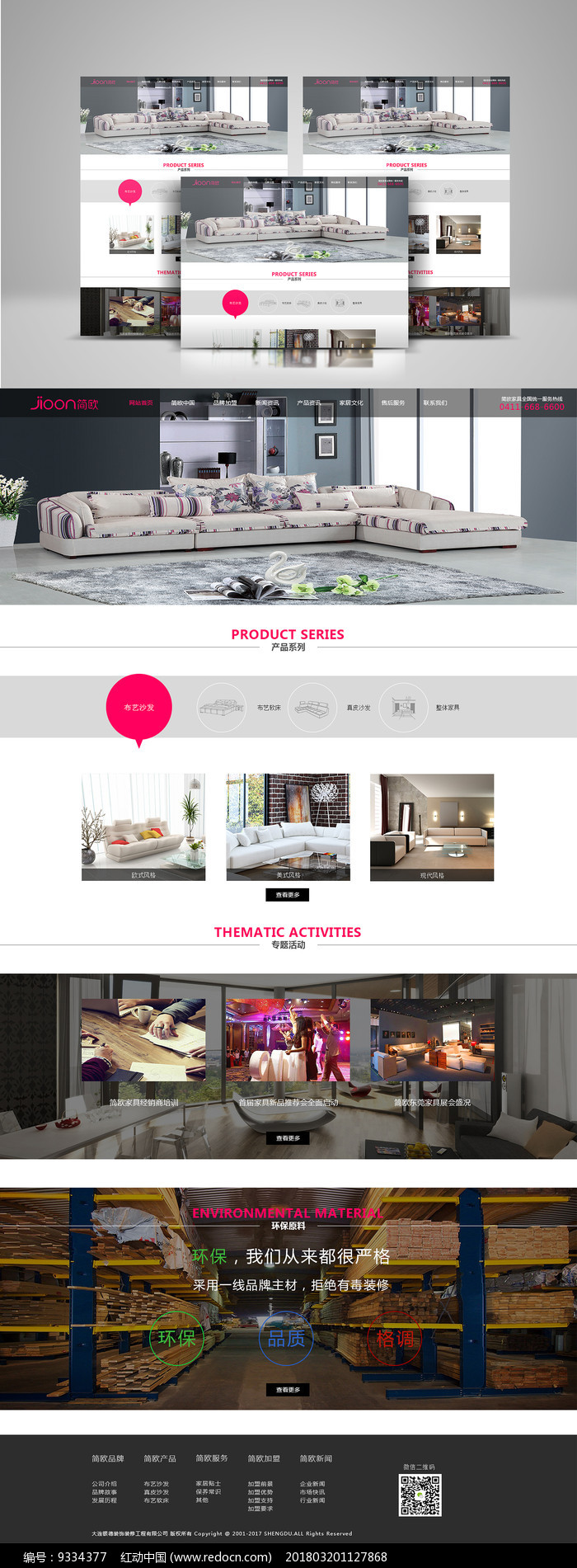 现代简约家具网页图片