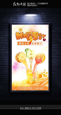 鲜榨果汁饮品宣传海报素材