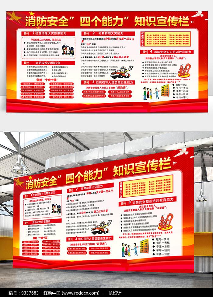 消防安全四个能力展板图片