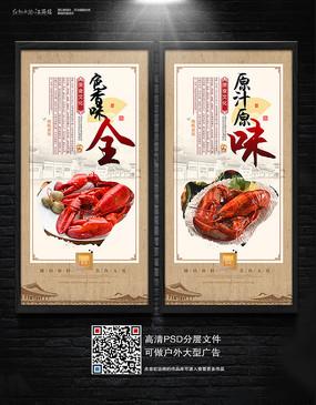 小龙虾海报