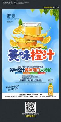 夏天美味橙汁海报