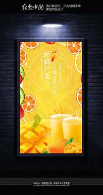 新鲜芒果汁饮品宣传海报设计