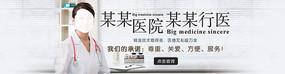 医院网站banner广告