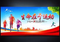 运动会海报设计