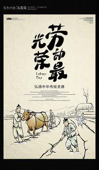 中国风手绘劳动节海报