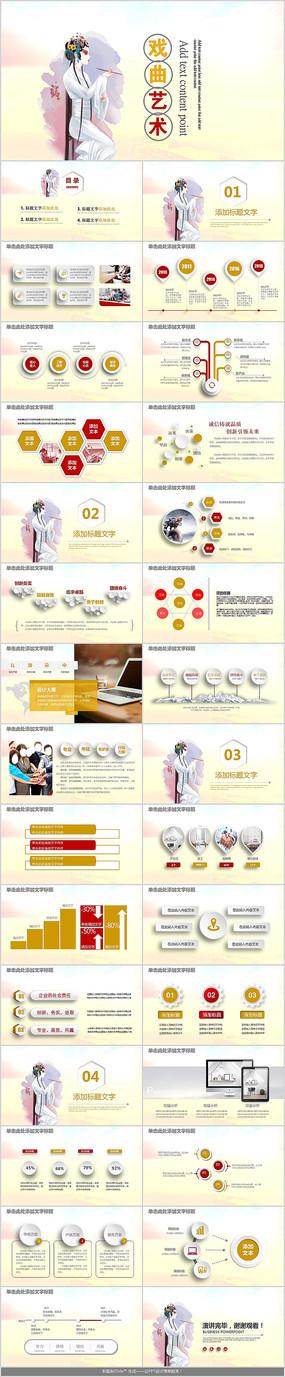 中国风戏曲艺术PPT模板