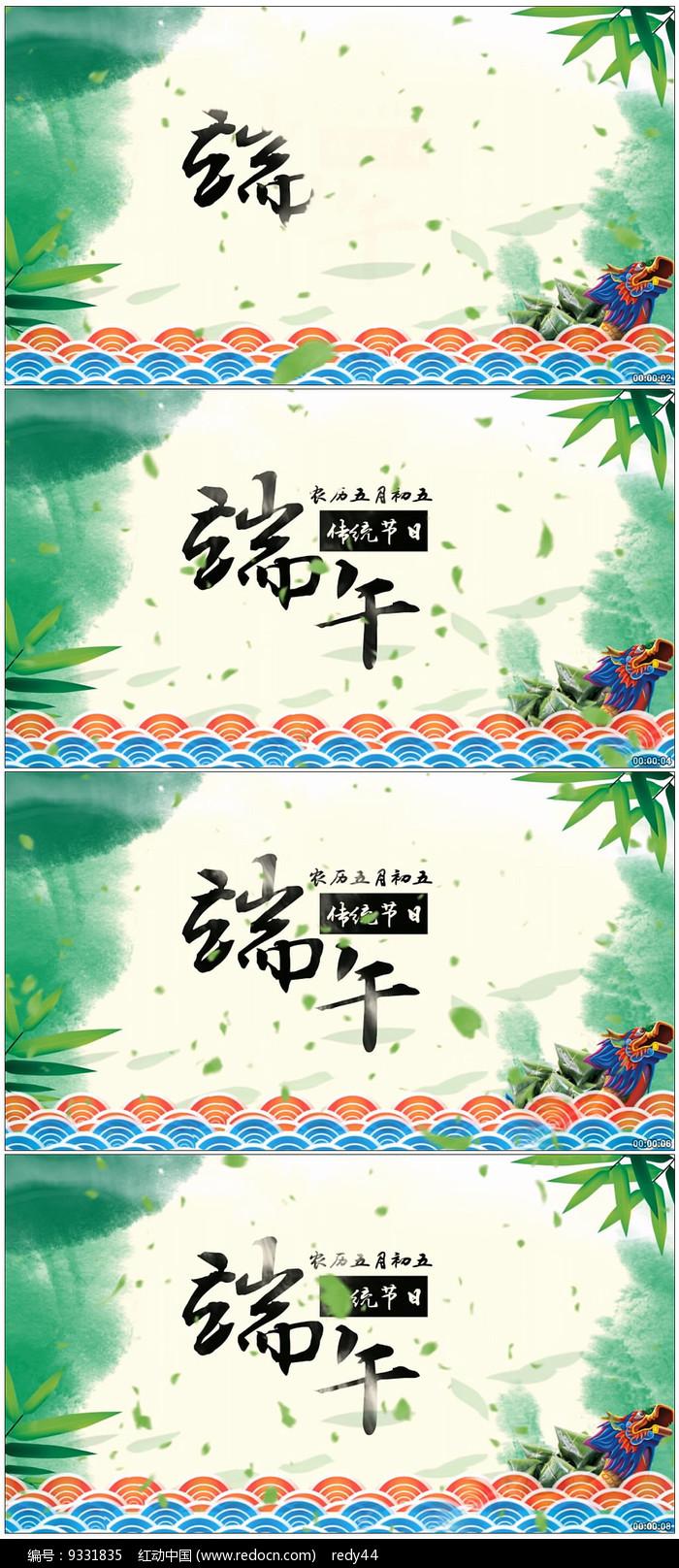 中国风竹叶端午节文化宣传片头图片