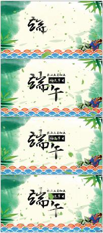 中国风竹叶端午节文化宣传片头