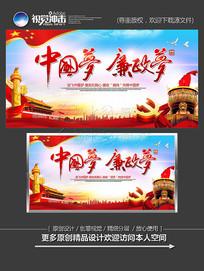中国梦廉政梦党建展板