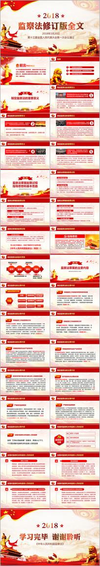 中华人民共和国监察法逐条解读PPT