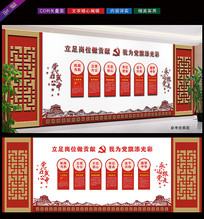 中式古典图案入党誓词文化墙