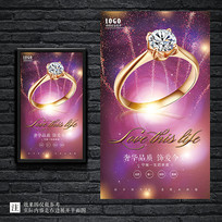 紫色高端珠宝戒指海报