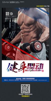 最新创意健身行动海报