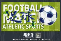 足球大赛宣传海报