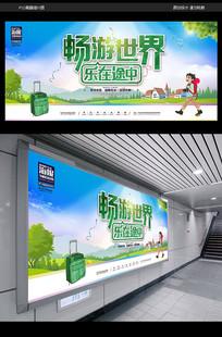 畅游世界宣传海报