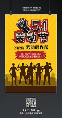 创意大气五一劳动节活动海报