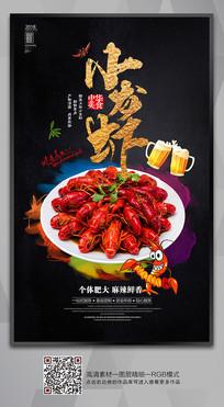 创意麻辣小龙虾海报设计