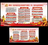 党内监督条例宣传栏设计