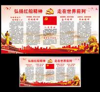 党员室红船精神宣传展板设计