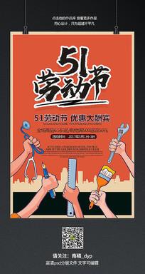 大气简洁五一劳动节海报设计