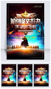 巅峰对决网吧电子竞技海报