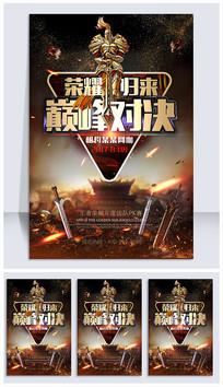 巅峰对决网咖游戏比赛活动海报
