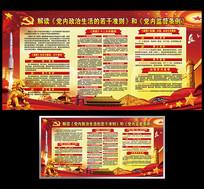 共产党员准则和条例宣传展板