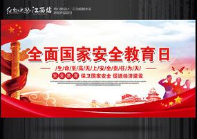 国家安全教育日宣传海报设计