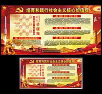 红色大气社区党建宣传展板设计