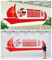 弘扬红船精神文化展板文化墙