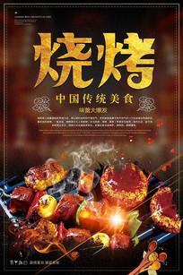 火爆特色烧烤美食宣传海报