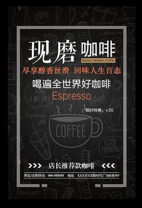 咖啡厅咖啡店创意海报设计