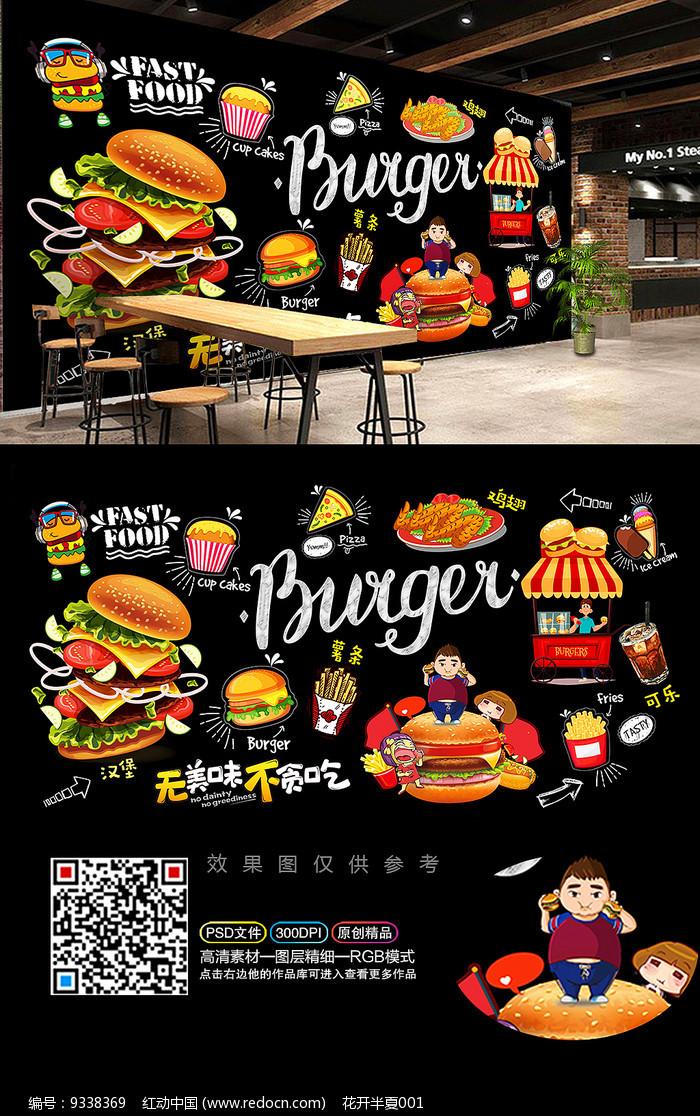 快餐汉堡店工装背景墙装饰画图片