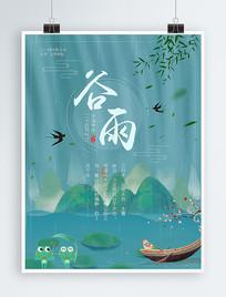 绿色清新手谷雨海报