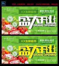 绿色生鲜超市开业促销海报