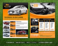 汽车宣传单汽车单页