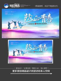 热血青春五四青年节海报