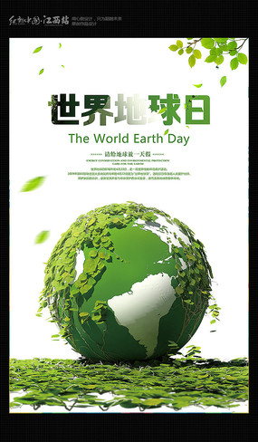 原创设计稿 海报设计/宣传单/广告牌 公益海报 保护地球公益海报设计