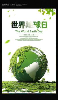 世界地球日保护地球海报