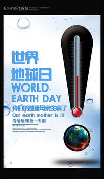 世界地球日海报