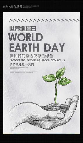 世界地球日主题海报