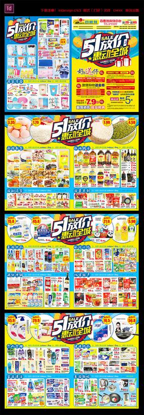 五一超市DM单宣传单设计