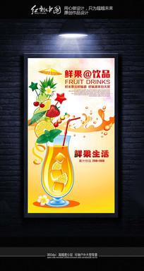 鲜果饮品大气创意海报设计