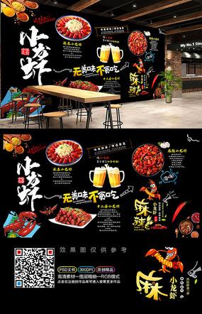 麻辣小龙虾餐厅背景墙 PSD