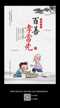 中国风百善孝为先海报