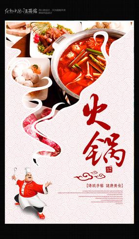 中国风简约火锅宣传海报图片