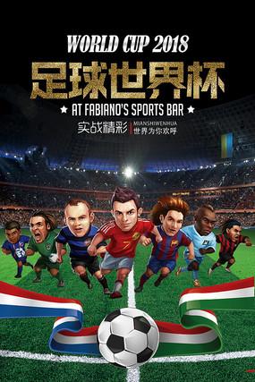 足球世界杯海报设计