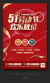 红色简洁51劳动节促销海报