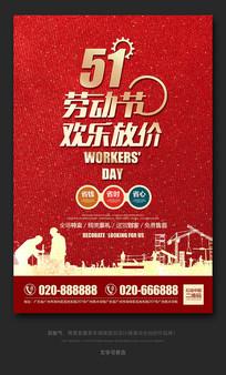 红色时尚51劳动节宣传海报