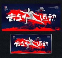 击剑运动海报设计